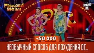 +50 000 - Необычный способ для похудения от деревенских девчонок | Рассмеши Комика 13 сезон