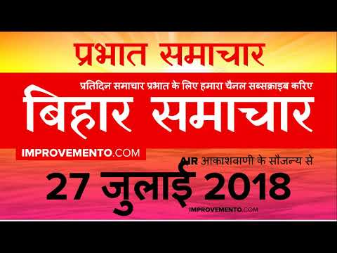 बिहार प्रभात समाचार : 27 जुलाई 2018 AIR (Bihar News + Bihar Samachar + Bihar Current Affairs)