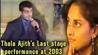 Thala Ajith's Last stage performance at 2003 - A rare video   Ajith Dance In Stage   Ajith Speech