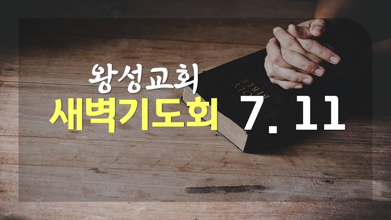 7월 11일 왕성교회 새벽기도회 녹화영상