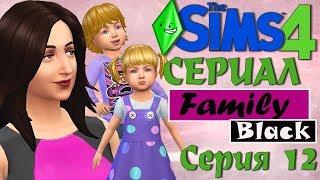Симс 4 сериал Family Black - серия 12 - симс 4 сериалы.TS4.
