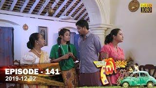 Hathe Kalliya | Episode 141 | 2019-12- 02 Thumbnail