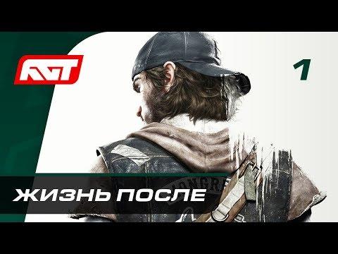 Прохождение Days Gone — Часть 1: Жизнь после ✪ PS4 PRO [2K]