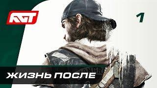 Прохождение Days Gone — Часть 1 Жизнь после ✪ PS4 PRO 2K