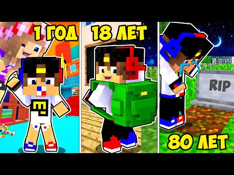 Майнкрафт но ЖИЗНЬ от ДЕТСТВА до СТАРОСТИ в Майнкрафте Троллинг Ловушка Minecraft Евгенбро