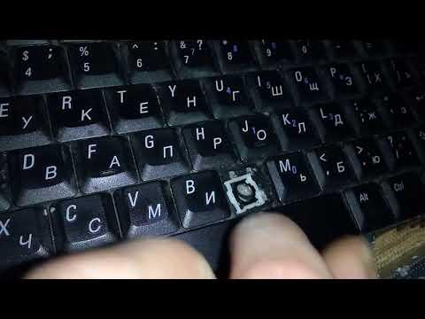 как поставить назад кнопку от клавиатуры ноутбука DELL