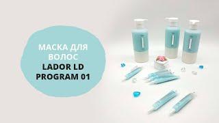 Маска для восстановления волос Lador LD Program 01