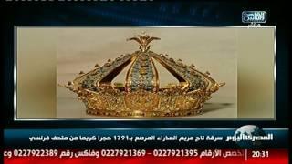 سرقة تاج مريم العذراء المرصع بـ1791 حجراً كريماً من متحف فرنسي