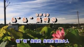 01-088   長崎の女ひと **** 午夜夢迴時