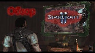 КИБЕРСПОРТИВНАЯ СТРАТЕГИЯ. StarCraft II. Обзор.