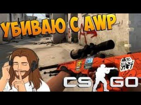 Видео: Убиваю как БОГ - cs:go