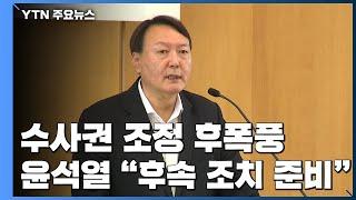 """윤석열 """"검찰도 바꿀 것은 바꿔야""""...檢 내부"""