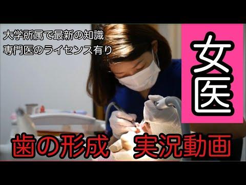 美人女医弘子先生の治療風景 優しい・痛くない歯科治療