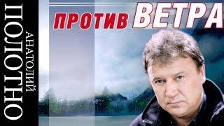 Анатолий Полотно - Против ветра(, 2014-08-05T12:35:56.000Z)