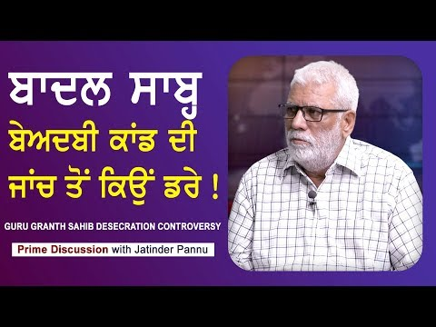 Prime Discussion With Jatinder Pannu #553_Guru Granth Sahib Desecration Controversy