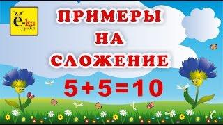 Решаем примеры на сложение  5+5=10. Короткие стихи. Математика для детей