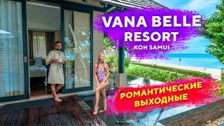 Один день в шикарном отеле Vana Belle Koh Samui