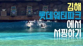 김해롯데워터파크에서 서핑을 하고 왔습니다. 인공서핑 테…