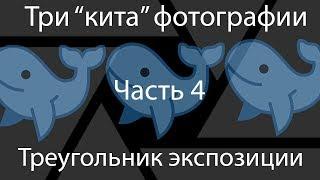 видео Треугольник экспозиции