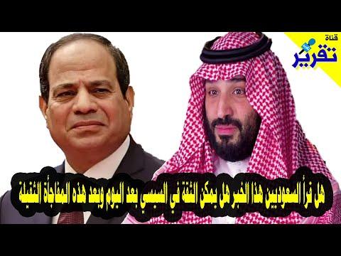 هل قرأ السعوديين هذا الخبرهل يمكن الثقة في السيسي بعد اليوم بعد هذه المفاجأة الثقيلة جدا للسعودية