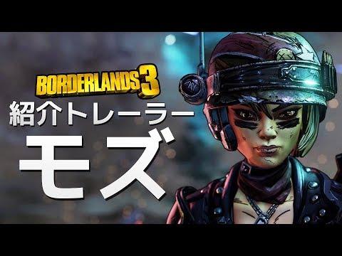 『ボーダーランズ3』モズ紹介トレーラー:最強の相棒