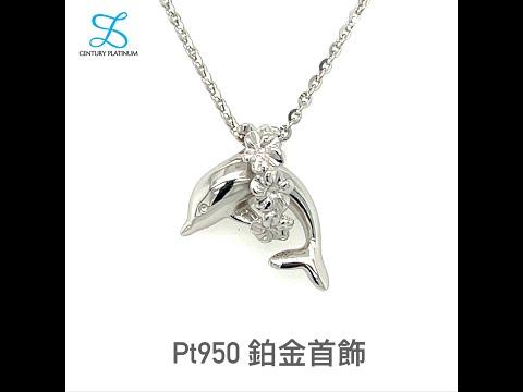鉑金 PT950 墜子 海豚 WPB059