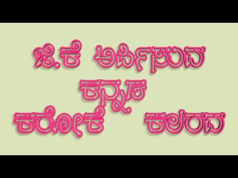 Enagali munde sagu nee kannada karaoke song with lyrics
