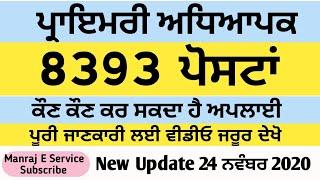 Pre Primary Teacher online form Apply 2020 || Manraj E Service || 8393 Online Posts 2020