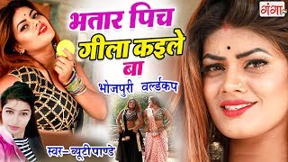 Beauty Pandey का World Cup पर धमाकेदार गाना - Bhatar Pich Geela Kaile Ba - Bhojpuri World Cup Song