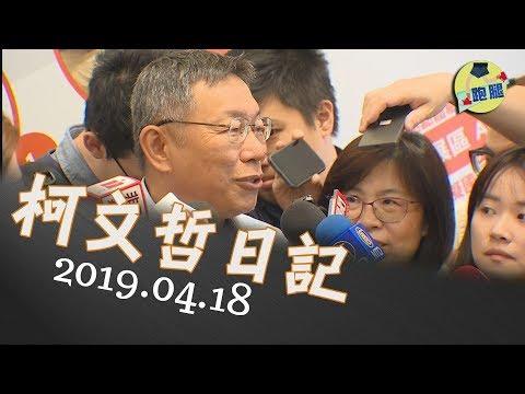 《柯文哲日記》2019.04.18│跑腿新聞