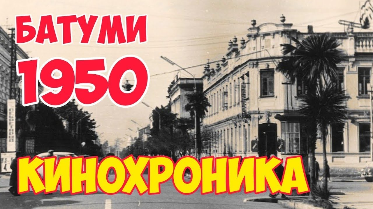Старый БАТУМИ: Грузия 1950 | Бульвар, Колоннада, Фонтан, Город, Пальмы, Музей, Интурист