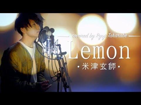 """【フル歌詞】""""Lemon"""" 米津玄師 / TBS 金曜ドラマ『アンナチュラル』主題歌 """"石原さとみ主演"""" covered by 財部亮治"""