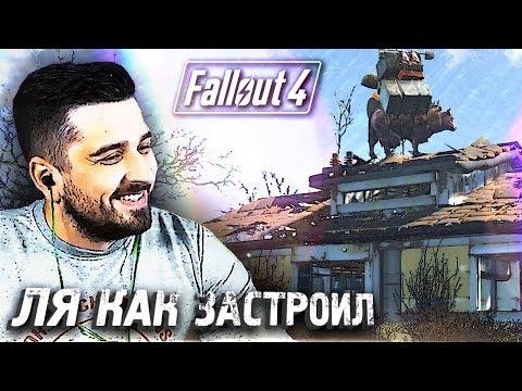 ТАЙНА ОЗЕРА #3 ► Fallout 4 ► Максимальная сложность