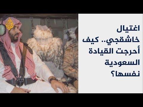 الحصاد- اغتيال خاشقجي.. كيف أحرجت القيادة السعودية نفسها؟  - نشر قبل 9 ساعة