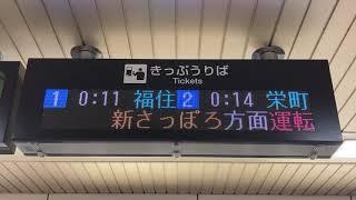 【最終電車】札幌市営地下鉄 東豊線 さっぽろ駅 発車標(LED電光掲示板) その2