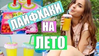 10 ЛАЙФХАКОВ для Лета ☼