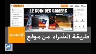 شرح طريقة الشراء  من موقع JUMIA المغرب