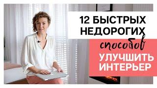12 быстрых и недорогих СПОСОБОВ УЛУЧШИТЬ ИНТЕРЬЕР