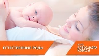 Роды без боли [курс ЕСТЕСТВЕННЫЕ РОДЫ]