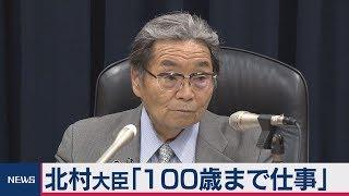 北村大臣「100歳まで仕事」