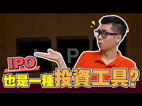 什么是IPO?(Initial Public Offering)