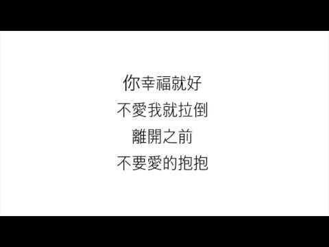 周杰倫 (JAY CHOU)— 【不愛我就拉倒 If You Don't Love Me, It's Fine】 歌詞 中国語
