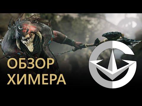 видео: Химера  - Обзор героя