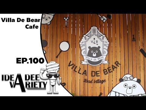 Ideadee Variety - E.P 100  Villa De Bear  เพลิดเพลินไปกับร้านอาหารโรงงานน้องหมี