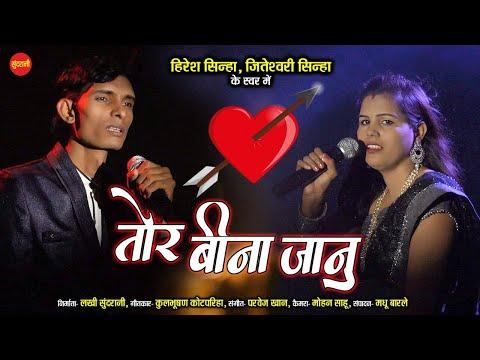 Tor Bina Jaanu - तोर बिना जानु   Hiresh Sinha - Jiteshwari Sinha  8435907707 - 9098407265   Sad Song