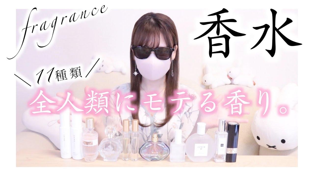 これぞ男女ウケ最高な香水11種選抜。💐【香水】