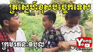 គ្រូស្នេហ៍ខុសបច្ចេកទេស ពីផលិតផលថែរក្សានិងព្យាបាលសម្រស់ Oz, New Comedy from Rathanak Vibol Yong Ye