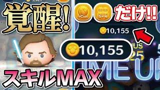 覚醒!後半が凄いwマスタールーク(スキルMAX)でガチのコイン稼ぎ!(なべプレ…