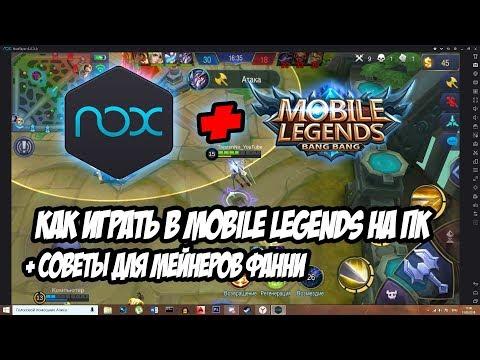 Mobile Legends на ПК / Как настроить эмулятор NOX Player для Mobile Legends