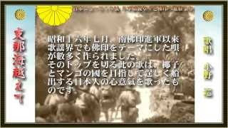 支那海越えて 歌唱:小野 巡 作詞:宮城 勝夫 作曲:山下 五朗 昭和十六...